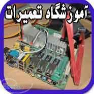 آموزش تعمیرات انواع مادربرد
