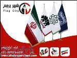 تولید پرچم ایران تشریفات و اختصاصی