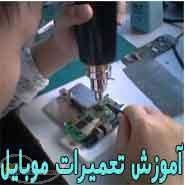 دوره های تخصصی آموزش انواع باکس در آموزشگاه تعمیرات موبایل
