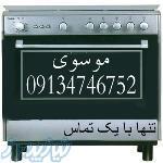 تعمیرکار اجاق گاز در اصفهان09134746752