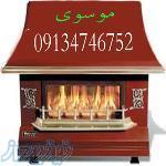 تعمیرکار سیار بخاری گازی در اصفهان09134746752