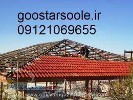 نصب سقف ویلا-آلاچیق-سردرب در(صفادشت-شهریار-ملارد)
