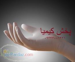 دستکش حریر، دستکش جراحی و دستکش معاینه پخش کیمیا