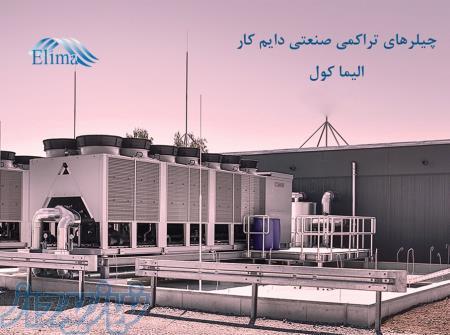 چیلر تراکمی صنعتی دائم کار، هواساز صنعتی ویژه سالن های تولید