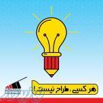 طراحی گرافیکی و صنعتی – شیراز آکس