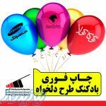 چاپ بادکنک فوری در شیراز