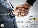 مجوز صادرات - مجوز واردات