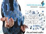 مشاوره کسب و کار   توسعه و راه اندازی کسب و کار