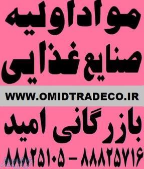 واردات و فروش مواداولیه صنایع غذایی