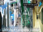 مشارکت و سرمایه گذاری در طرح های صنعتی