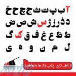 چاپ و تبلیغات شیراز آکس
