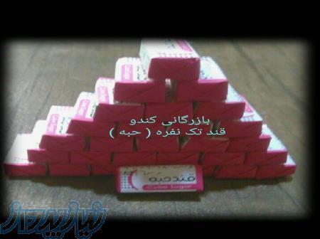 خرید بسته بندی قند و شکر تک نفره ، فروش قند و شکر بسته بندی بهداشتی
