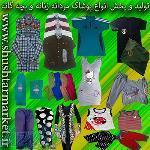 فروش انواع پوشاک مردانه زنانه و بچه گانه