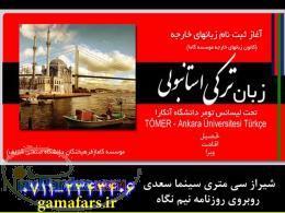 تدریس زبان ترکی استانبولی در شیراز (ترمی و فشرده)