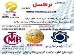 نماینده رسمی ترکسل در ایران