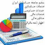 حسابداری حسابرسی اظهارنامه مالیاتی دفتر نویسی