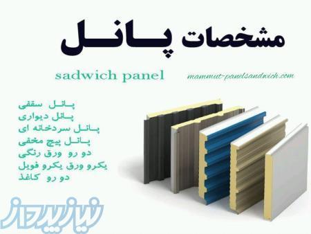 ساندویچ پانل ماموت فروش ویژه تحویل فوری