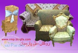 روکش مبل پارسیان