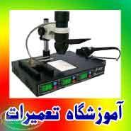 آموزش الکترونیک و تعمیرات