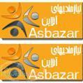 Asbazar