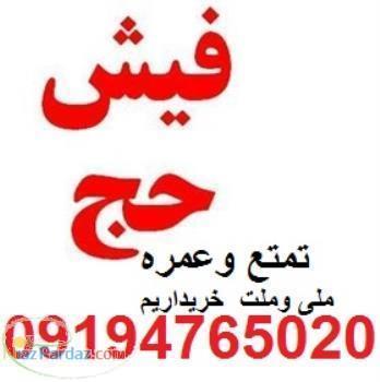 خرید وفروش حج 09194765020