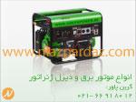 فروش انواع موتور برق و انواع دیزل ژنراتور