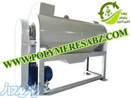 فروش دستگاه آبگیر انواع پلاستیک ها و نایلون