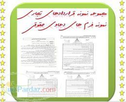 دانلــود مجموعه نمونه قرارداد های اداری تجاری