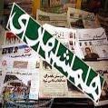 دفتر رسمي قبول آگهي نشريات همشهري نمايندگي سهروردي