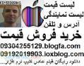 فروش لپتاپ کارکرده مینی فروش لپتاپ کارکرده در اصفهان فروش لپتاپ کارکرده در ارومیه لپتاپ کارکرده مینی