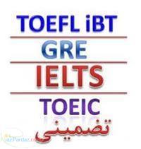 دوره آموزش اخذ مدارک IELTS و TOEFL تضمینی
