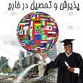 پذیرش و بورس تحصیلی از دانشگاه های خارجی بورسیه کانادا آمریکا مالزی استرالیا و