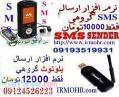 نرم افزار ارسال SMS تبليغي 10000 تومان