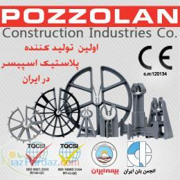 اسپیسر  شرکت صنایع ساختمانی پوزولان  اسپیسر