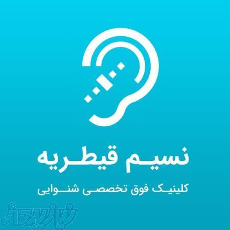 کلینیک شنوایی نسیم قیطریه - تجویز سمعک و انجام تست های شنوایی