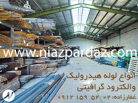 واردات و توزیع سایزهای مختلف لوله هیدرو لیک و انواع مختلف الکترودهای گرافیتی