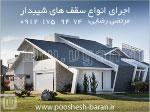 اجرای انواع سقف های شیبدار و پوشش سقف و آلاچیق (پوشش باران)
