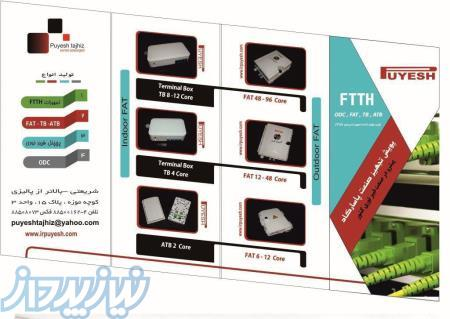 انواع تجهیزات پسیو فیبر نوری