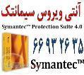 نمایندگی سیمانتک در ایران 66932635