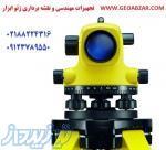 تعمیر و کالیبراسیون و فروش انواع دوربین نقشه برداری