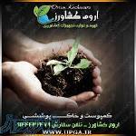 خاک پوششی-09144432479