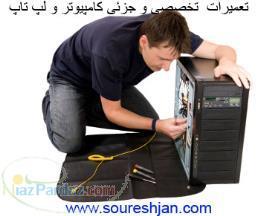 تعمیرات کامپیوتر در منزل (در اصفهان)