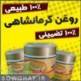 فروش روغن کرمانشاهی اصل و 100 تصمینی