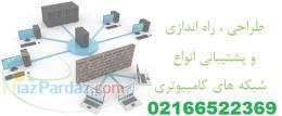 نصب و راه اندازی سرور پشتیبانی شبکه 02166522369