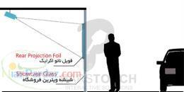فویل های نمایشی پارس تاچ
