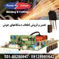 تعمیر و فروش قطعات دستگاه جوش