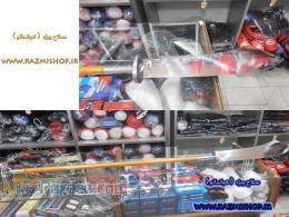 فروش انواع سلاحهای ورزشهای رزمی