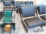 تعمیرات صندلی در محل آراز