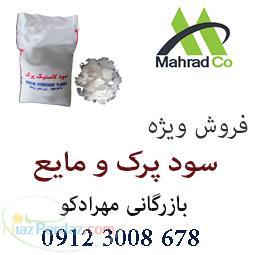فروش گسترده ی سود کاستیک (پرک و مایع)