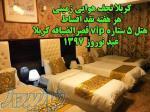 نوروز 1396 عتبات عالیات کربلا نجف کاظمین سامرا اقساطی